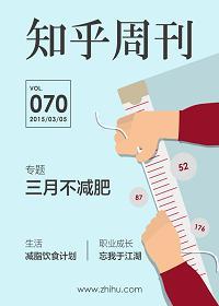 知乎周刊·三月不减肥(总第 070 期)