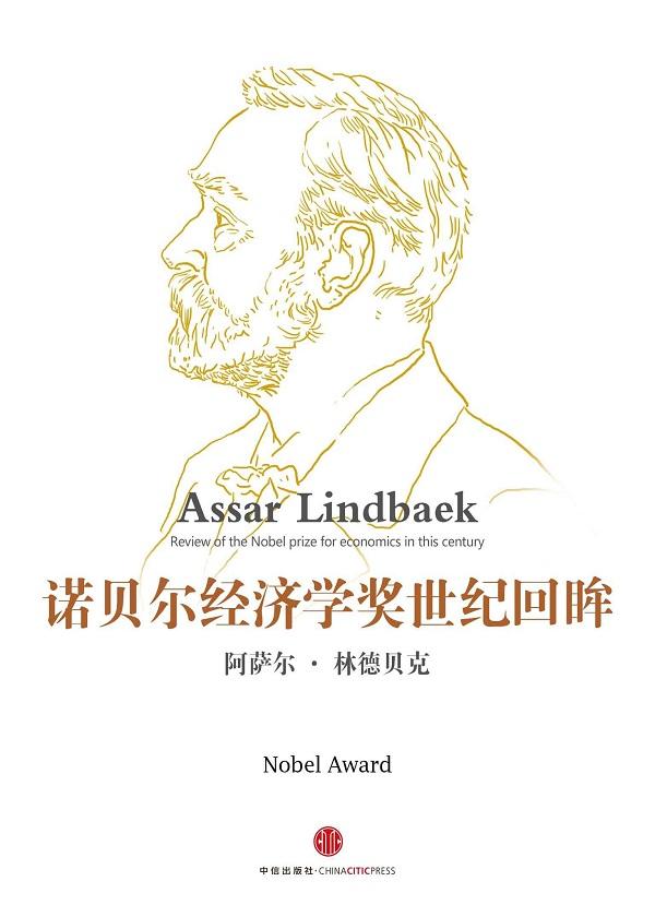 诺贝尔经济学奖世纪回眸