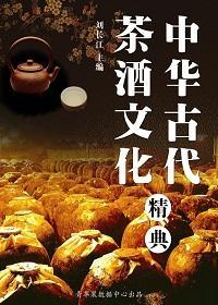 中华古代茶酒文化
