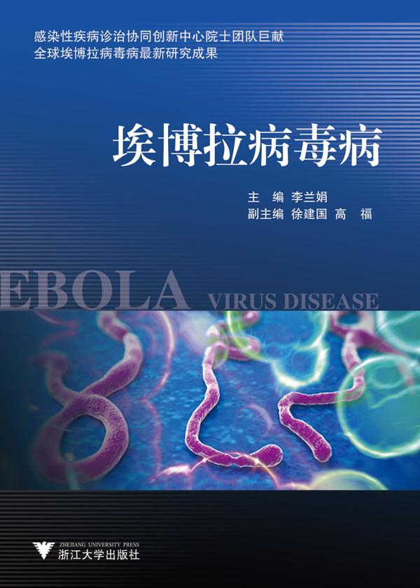 埃博拉病毒病
