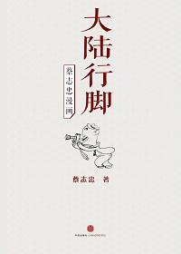 蔡志忠漫画·大陆行脚