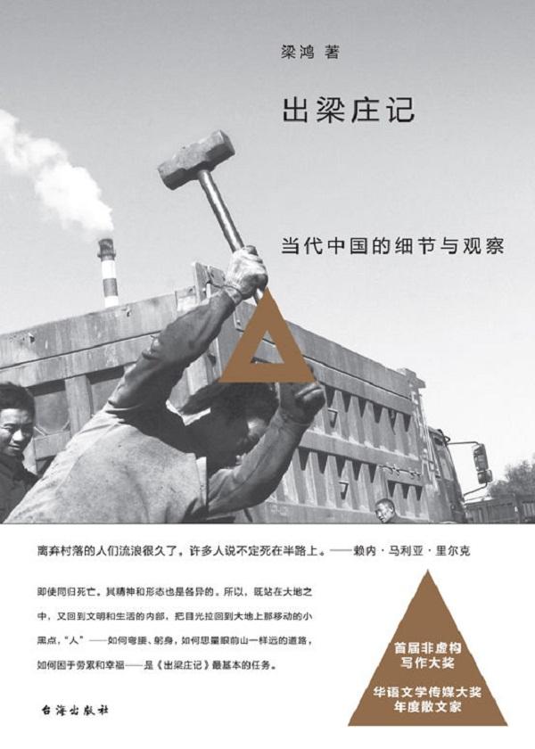 出梁庄记:当代中国的细节与观察
