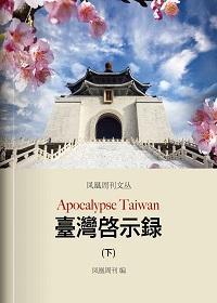 凤凰周刊文丛:台湾启示录(下)