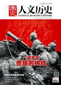《国家人文历史》2014年8月上