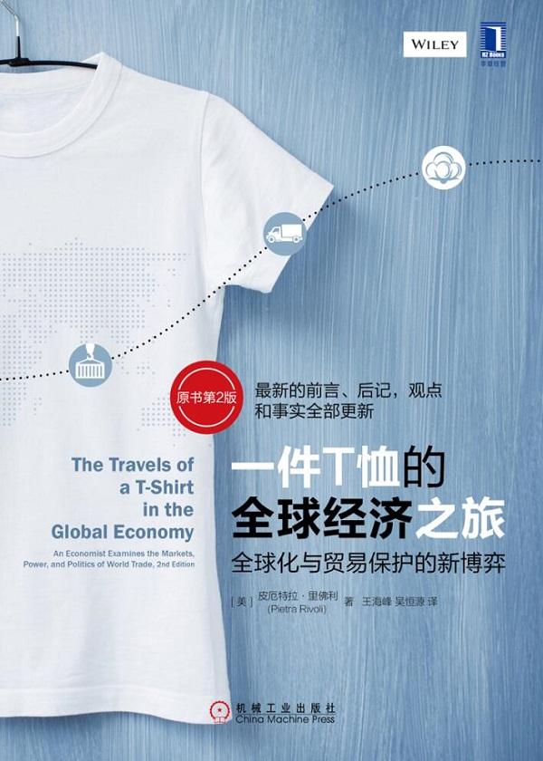 一件T恤的全球经济之旅:全球化与贸易保护的新博弈