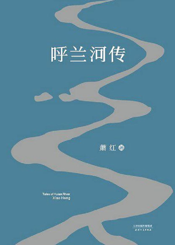 呼兰河传(果麦经典)