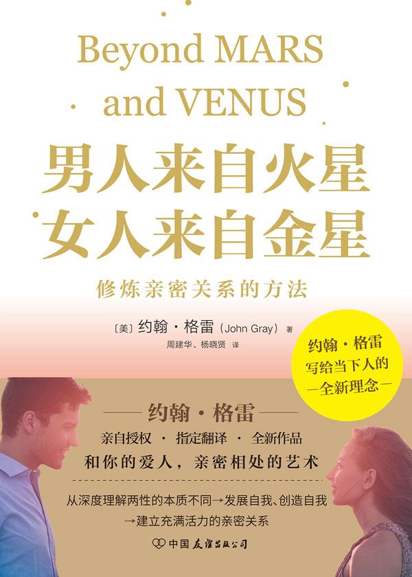 男人来自火星,女人来自金星:修炼亲密关系的方法