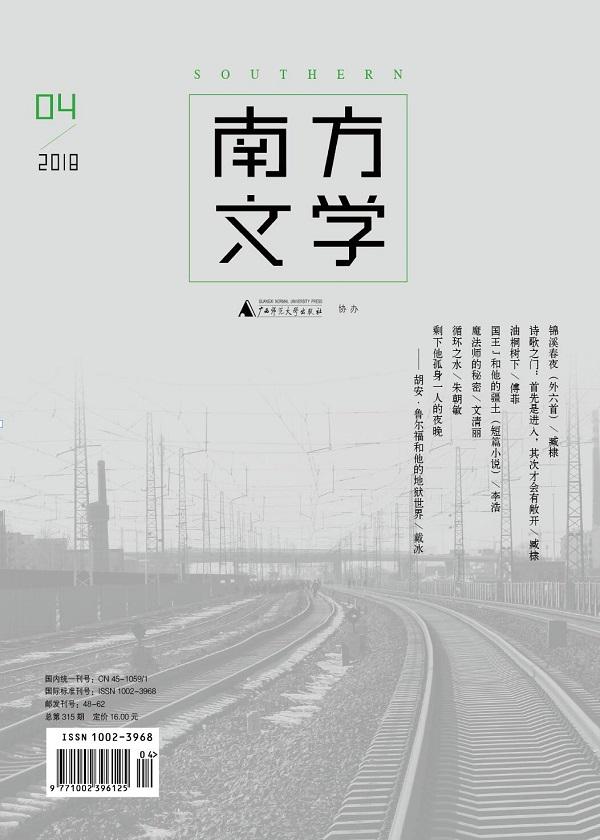 《南方文学》(2018年第四期)