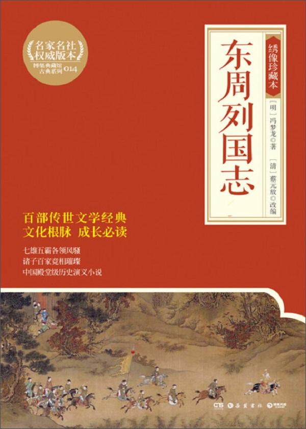 东周列国志(全2册)