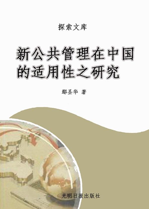 新公共管理在中国的适用性之研究