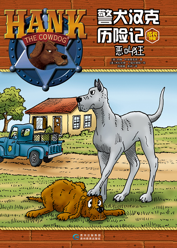 警犬汉克历险记成长特辑2:恶叫狂