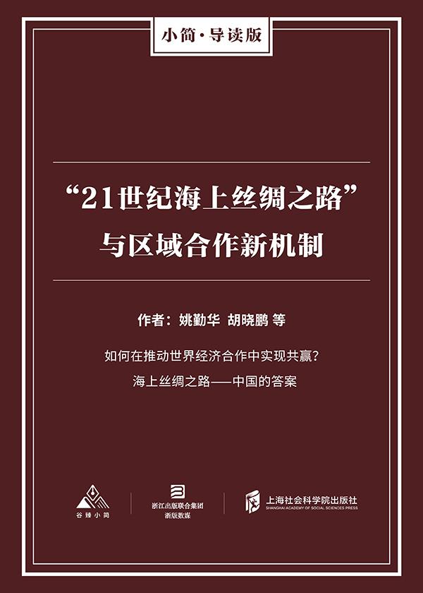 """""""21世纪海上丝绸之路""""与区域合作新机制(谷臻小简·AI导读版)"""