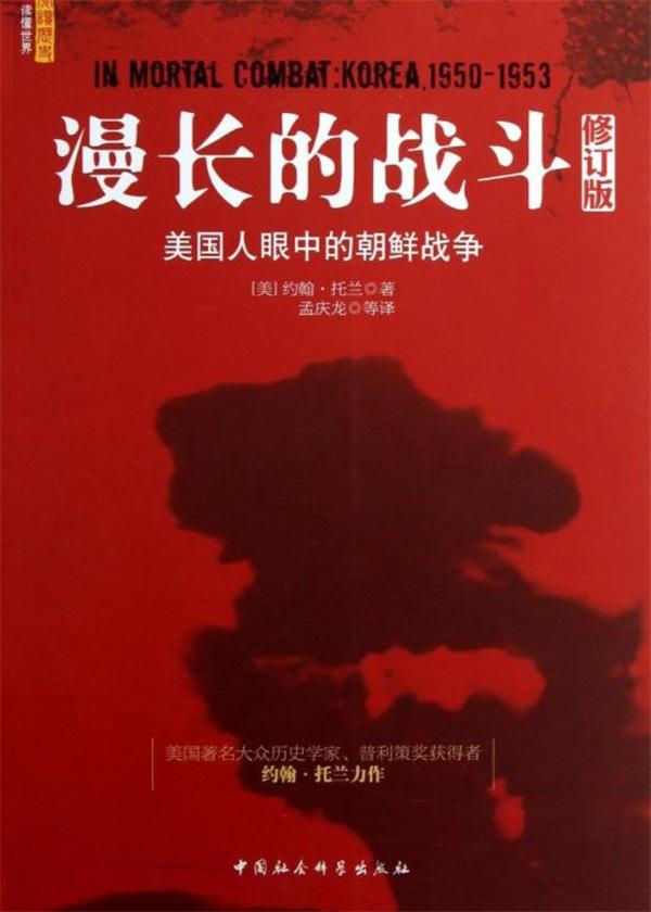 漫长的战斗:美国人眼中的朝鲜战争