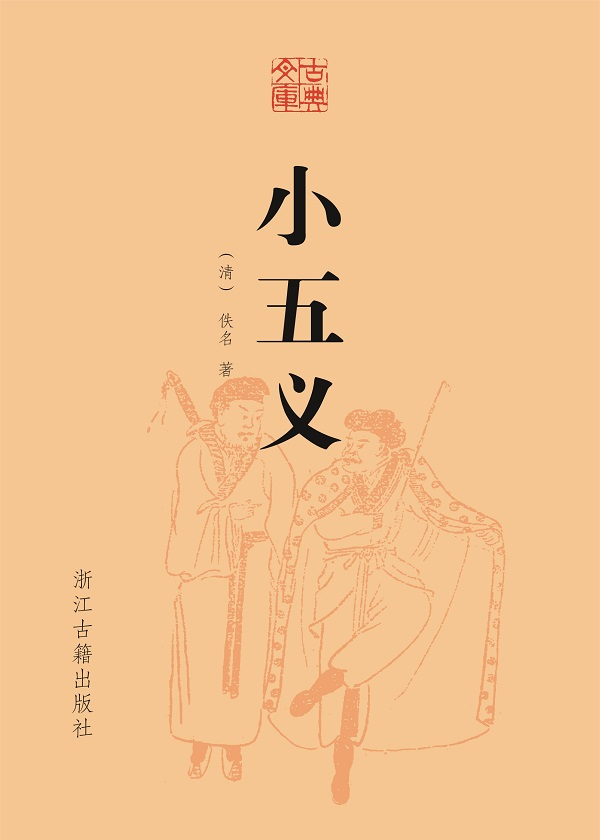 古典文库·小五义