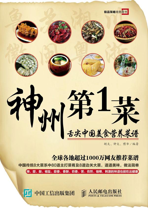神州第1菜:舌尖中国美食营养菜谱