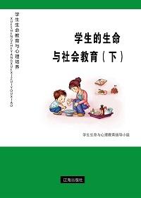 学生的生命与社会教育(下)
