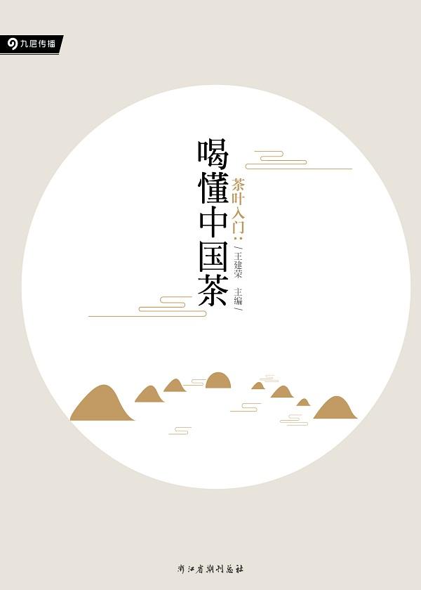 茶叶入门:喝懂中国茶