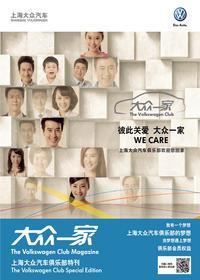 上海大众汽车俱乐部特刊