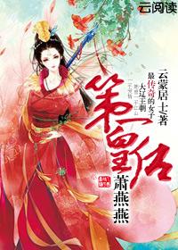 第一皇后萧燕燕
