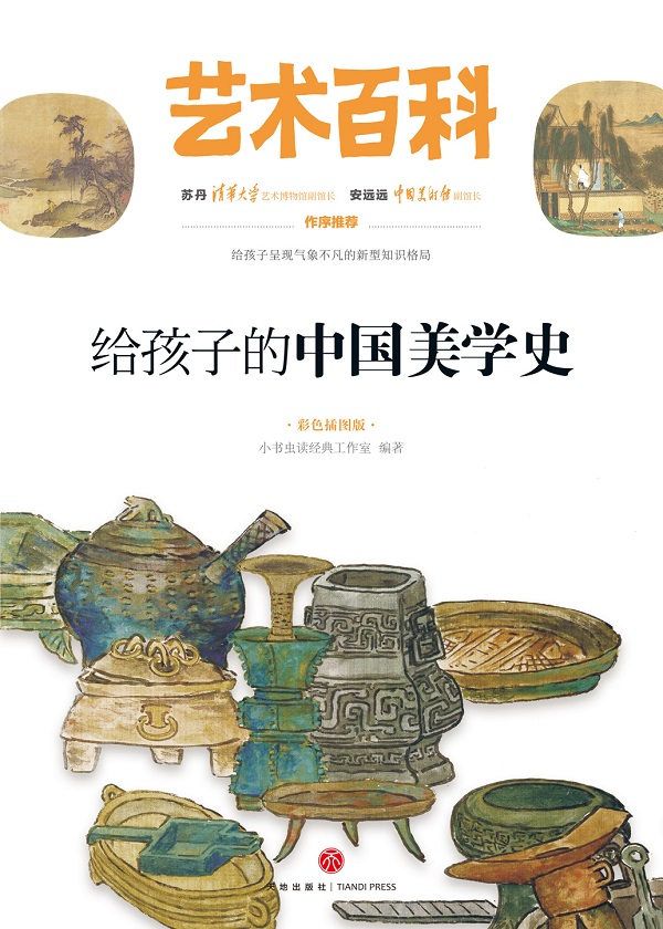 给孩子的中国美学史
