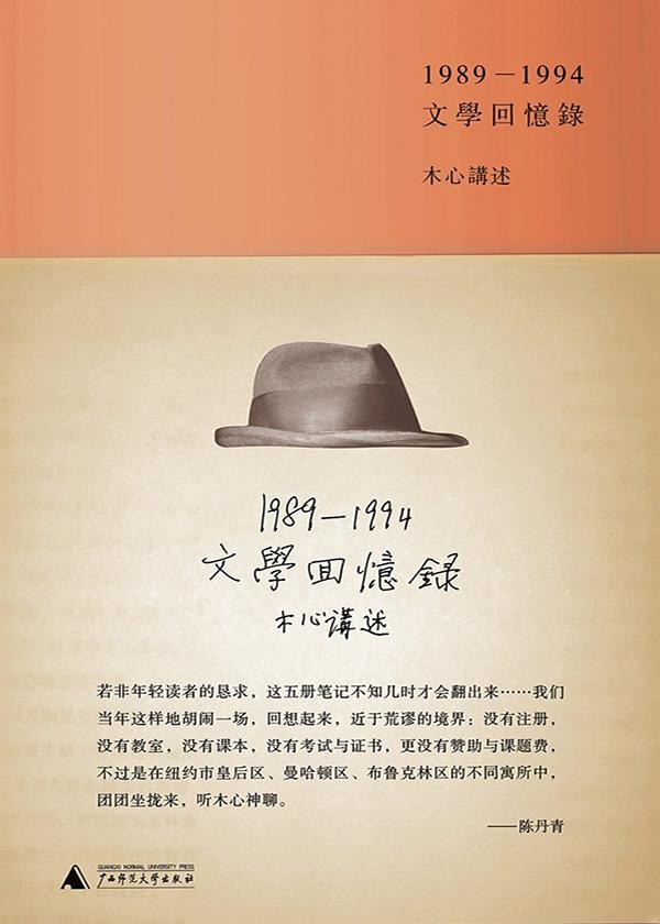 1989-1994:文学回忆录(全二册)