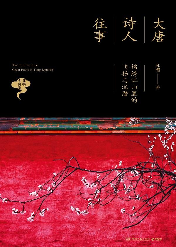 大唐诗人往事:锦绣江山里的飞扬与沉潜