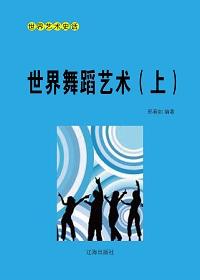 世界舞蹈艺术(上册)