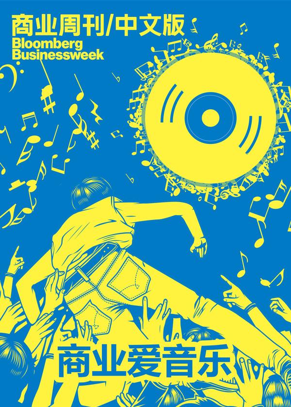 商业周刊/中文版:商业爱音乐