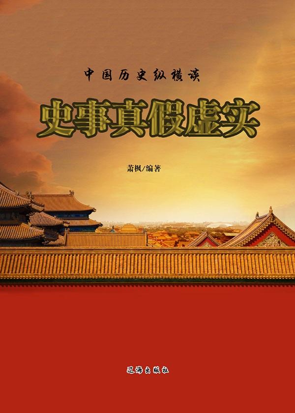 中国历史纵横谈——史事真假虚实