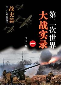 第二次世界大战实录.战史篇(一)