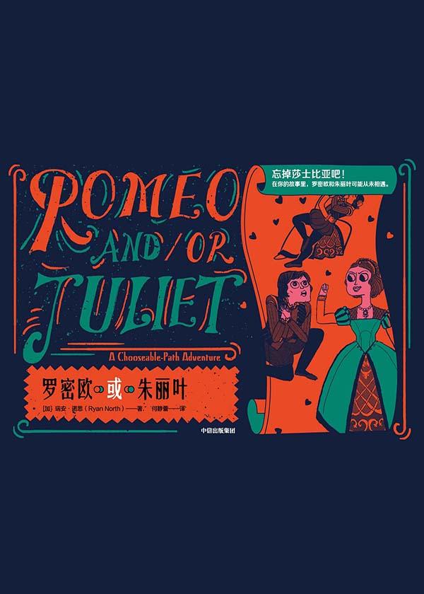 罗密欧或朱丽叶