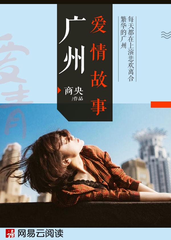 广州爱情故事