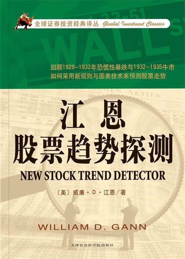 江恩股票趋势探测