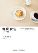 电影食堂(《深夜食堂》《东京塔》《南极料理人》,日剧日影背后的食物造型师饭岛奈美,私房菜谱首次引进出版。)