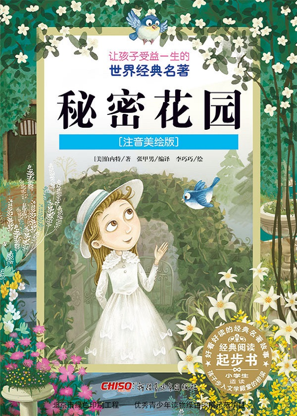 让孩子受益一生的世界经典名著:秘密花园(注音美绘版)