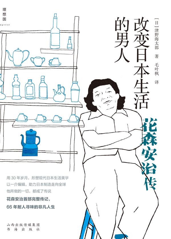 改变日本生活的男人:花森安治传