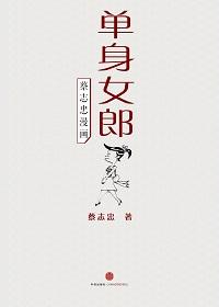 蔡志忠漫画·单身女郎