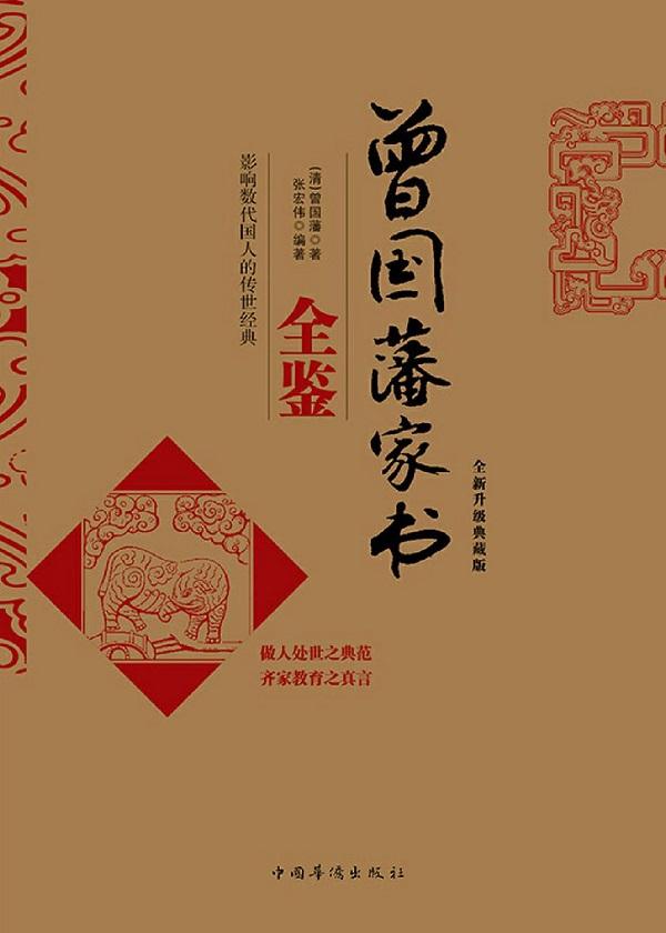 曾国藩家书全鉴