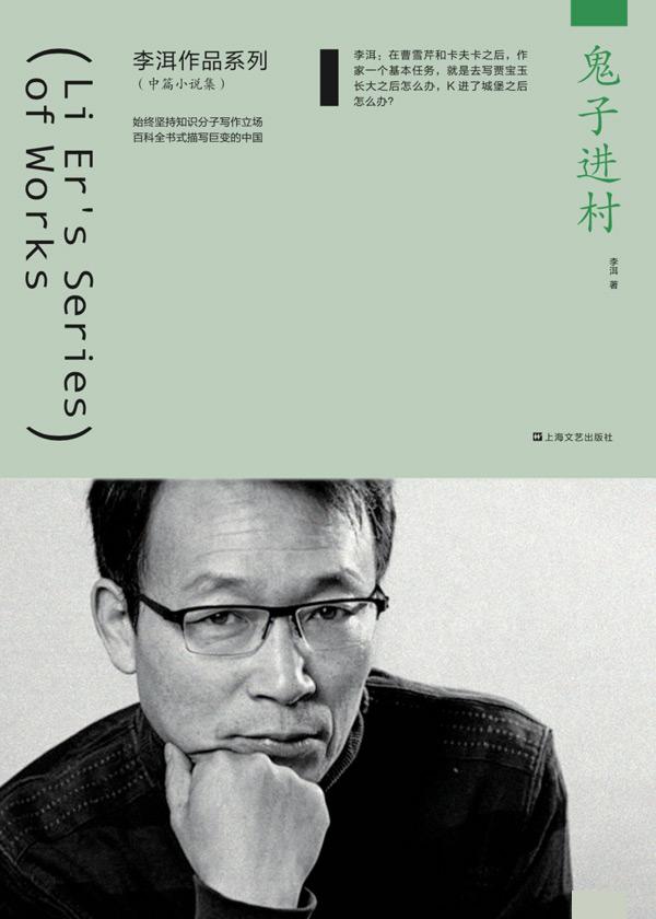 李洱作品系列·鬼子进村