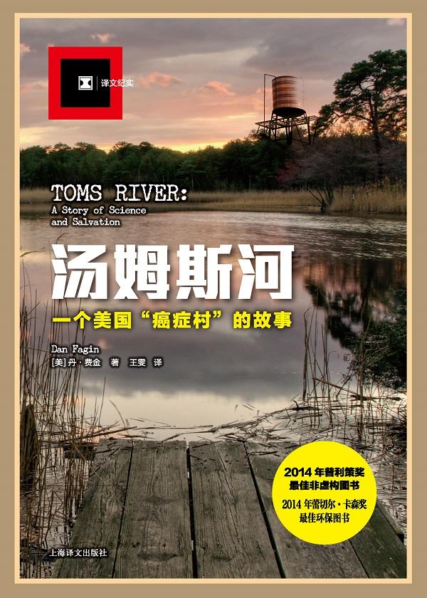 """汤姆斯河:一个美国""""癌症村""""的故事"""