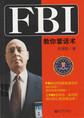 FBI 教你套话术