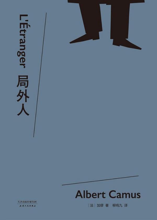 局外人(果麦经典)