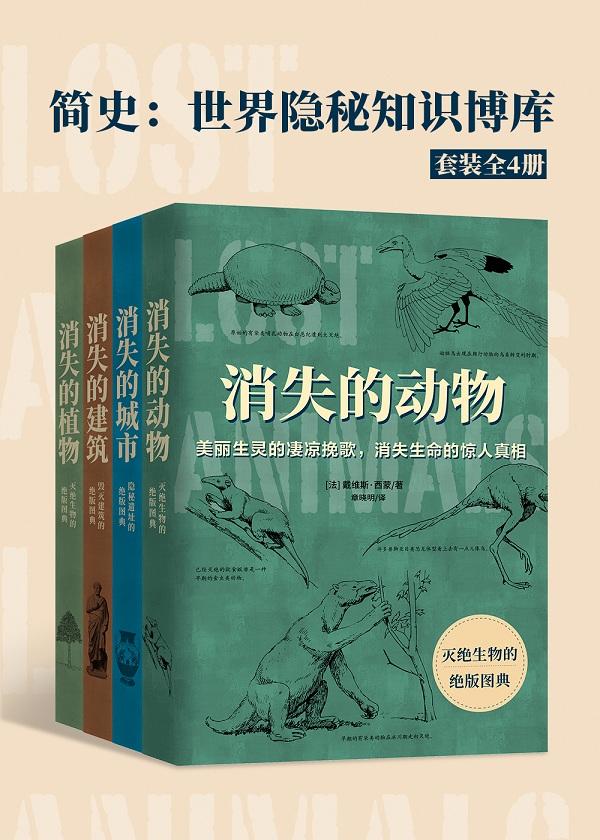 简史:世界隐秘知识博库(套装全4册)