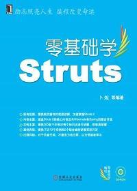 零基础学Struts