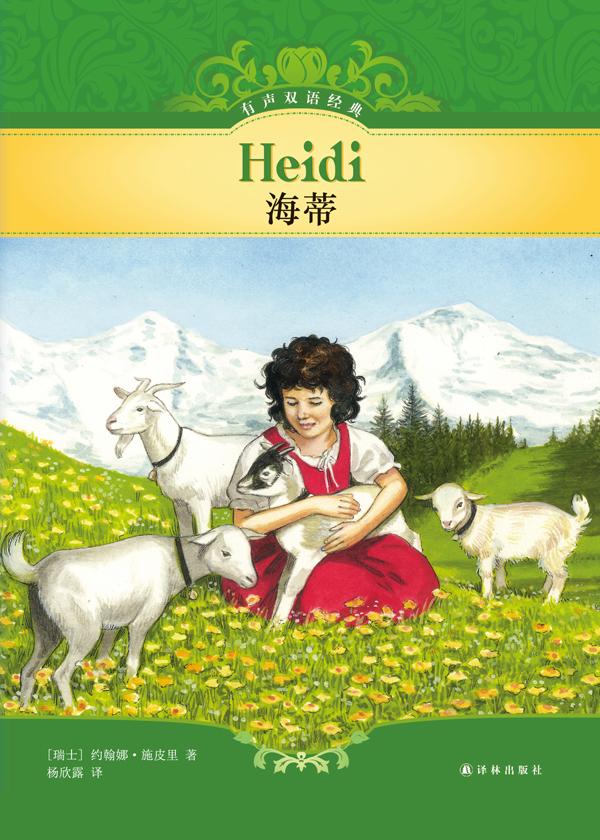 海蒂(有声双语经典)