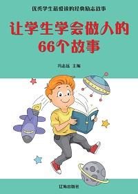 让学生学会做人的66个故事