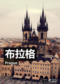 携程旅游微杂志-布拉格