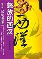 怒放的西汉(第三部):汉风凄凄