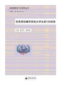 高校辅导员100系列丛书:优秀高校辅导员给大学生的100封信