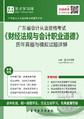 2016年广东省会计从业资格考试《财经法规与会计职业道德》历年真题与模拟试题详解